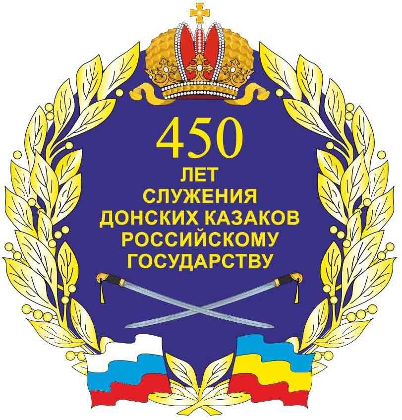 450 лет служения донских казаков Российскому государству