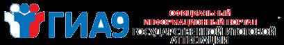Официальный портал ГИА-9