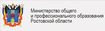 Министерство общего и профессинального образования Ростовской области