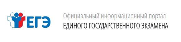 Официальный портал ЕГЭ